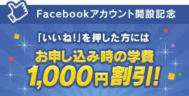 「いいね!」を押した方にはお申し込み時の学費1,000円割引!