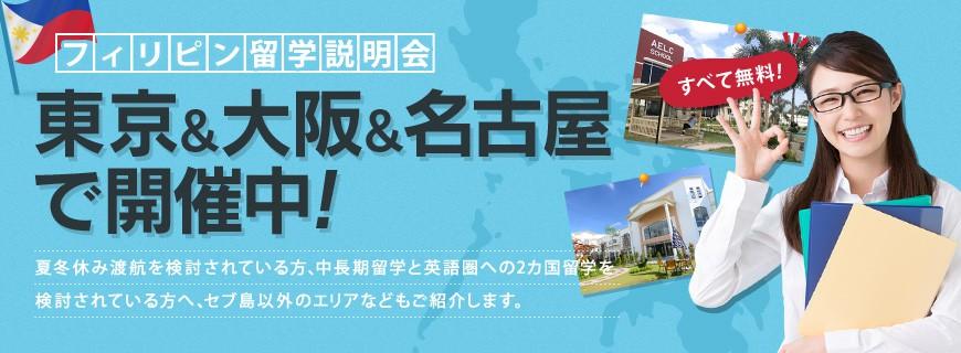 フィリピン留学説明会を東京&大阪&名古屋で開催中!